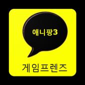 게임프렌즈 for 애니팡3 icon