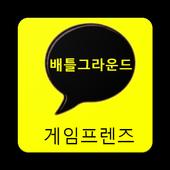 게임프렌즈 for 배틀그라운드 icon