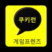 게임프렌즈 for 쿠키런 icon