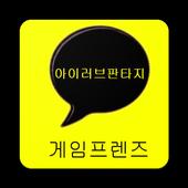 게임프렌즈 for 아이러브판타지 icon