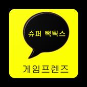 게임프렌즈 for 슈퍼 택틱스 icon