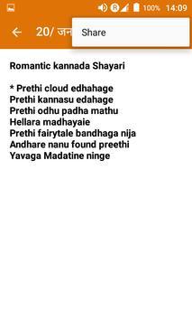 Daily Kannada Shayari 2018 screenshot 4