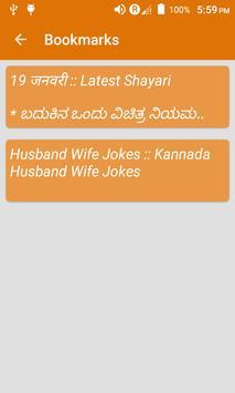 Daily Kannada Shayari 2018 screenshot 6