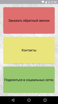 Компьютерный сервис CompMast apk screenshot