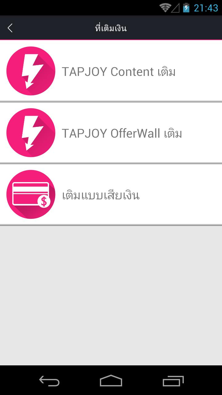 Tapjoy Offer Wall Not Working