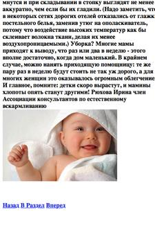 Для сна малышам apk screenshot