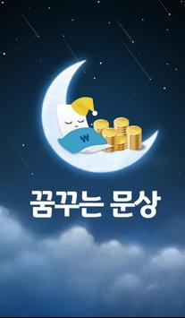 꿈꾸는문상 - 문상생성기 앱테크 poster