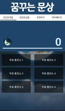 꿈꾸는문상 - 문상생성기 앱테크 screenshot 1