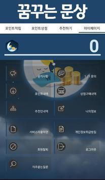꿈꾸는문상 - 문상생성기 앱테크 screenshot 3