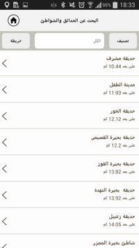 Dubai Parks & Beaches screenshot 3