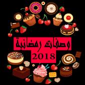 وصفات حلويات 2019 icon