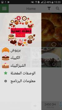 وصفات حلويات 2019 screenshot 7