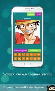 Угадай аниме - главного героя screenshot 2