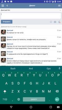 Старая Версия Вконтакте screenshot 5