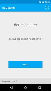 Немецкий для начинающих apk screenshot