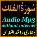 Your Surah Al Mulk Mp3 Alafasy