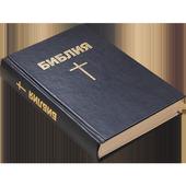 Библия с быстрым поиском. icon