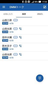DMM トーク - 通話料が半額になるお得な電話アプリ! apk screenshot