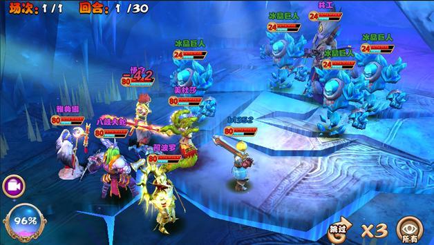 魔靈傳奇 apk screenshot
