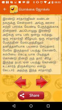 Tamil Jokes screenshot 4