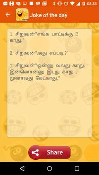 Tamil Jokes screenshot 5