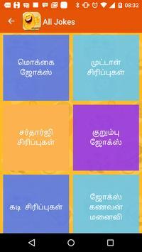 Tamil Jokes screenshot 2