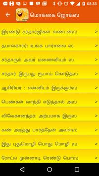 Tamil Jokes screenshot 3
