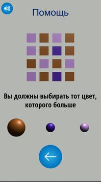 ColorAmount - Выбери цвет screenshot 1