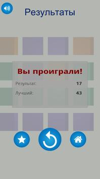 ColorAmount - Выбери цвет screenshot 3