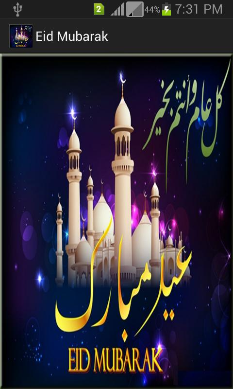 Eid mubarak wishes apk download free events app for android eid mubarak wishes poster m4hsunfo
