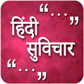 Hindi Suvichar icon