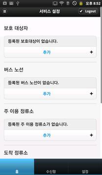 남양주 Snet apk screenshot