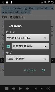 どこでも聖書 capture d'écran 2