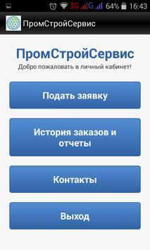 ПромСтройСервис screenshot 1