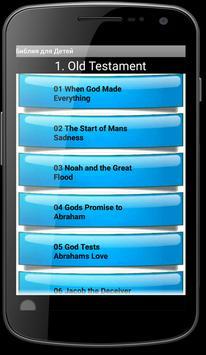 Библия для Детей apk screenshot