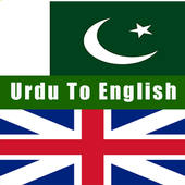 The Urdu To English Dictionary icon