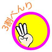 3割べんり ぎょうざの満洲Fanアプリ icon