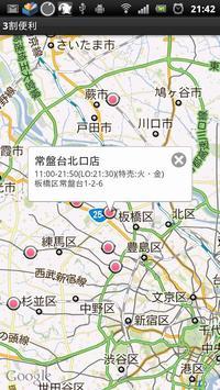3割べんり ぎょうざの満洲Fanアプリ poster