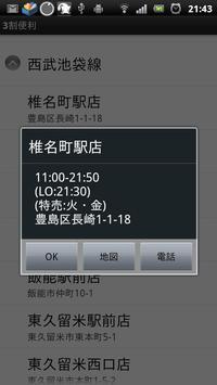 3割べんり ぎょうざの満洲Fanアプリ apk screenshot