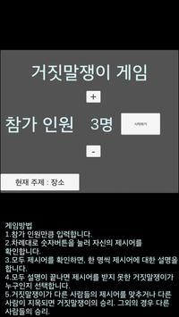 거짓말쟁이 게임 poster