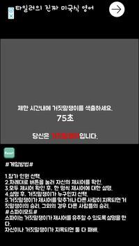 거짓말쟁이 게임 screenshot 2