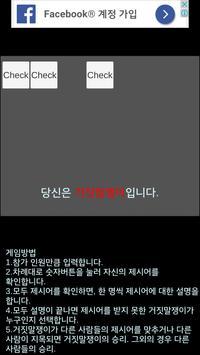 거짓말쟁이 게임 screenshot 3