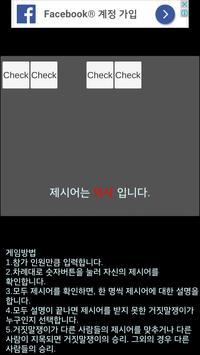 거짓말쟁이 게임 screenshot 5