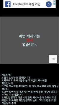 거짓말쟁이 게임 screenshot 6