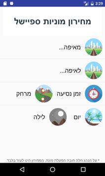 מחירון מוניות apk screenshot