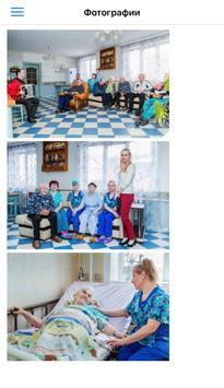 Мирника пансионаты для пожилых screenshot 1