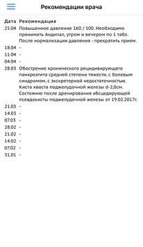 Мирника пансионаты для пожилых screenshot 4