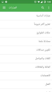 Learn English Everyday apk screenshot