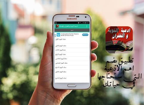 ادعية التوبة والغفران والهداية screenshot 2