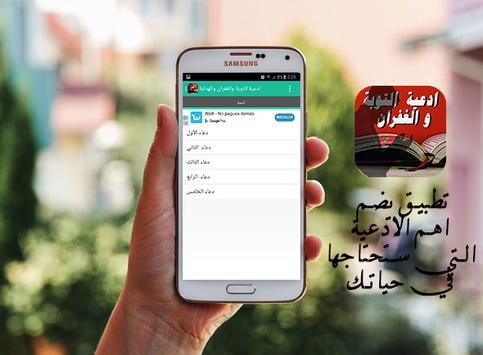 ادعية التوبة والغفران والهداية screenshot 3